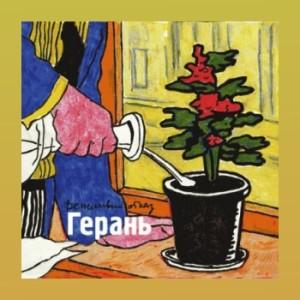 Vezhlivy Otkaz – Geranium