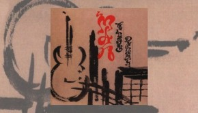 Man - The Twang Dynasty