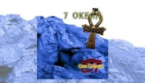 7 Ocean - Son of Sun