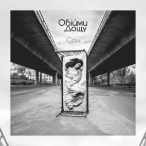 Obiymy Doschu - COH (Son Dream)